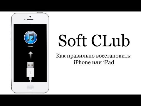 iOS 7 ! Как правильно восстановить (установить) на iPhone или iPad, iPad mini