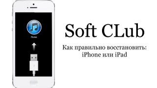 видео Вечное яблоко. Восстановление iphone(eternal apple. restore iphone)