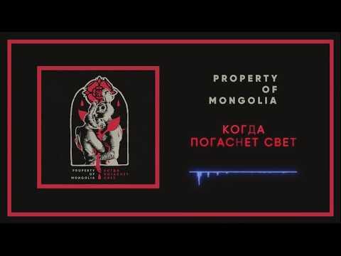 Property Of Mongolia - Когда погаснет свет