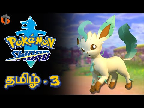 போகிமான் Pokemon Sword Part 3 Live Tamil Gaming