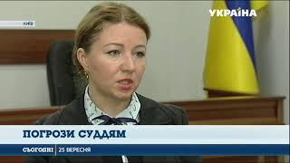 Співробітники Шевченківського райсуду столиці отримали погрози