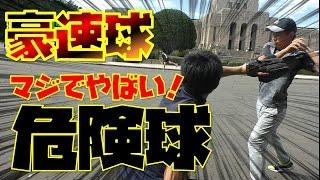 殺人ボール!?投球練習中に起きたマジでやばい危険球!【カズロー投球練習】 thumbnail