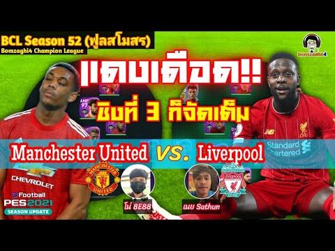 แดงเดือด! ชิงที่ 3 ก็จัดเต็ม Manchester United (โน่) vs. Liverpool (เนย) BCLSeason52 [PES 2021]