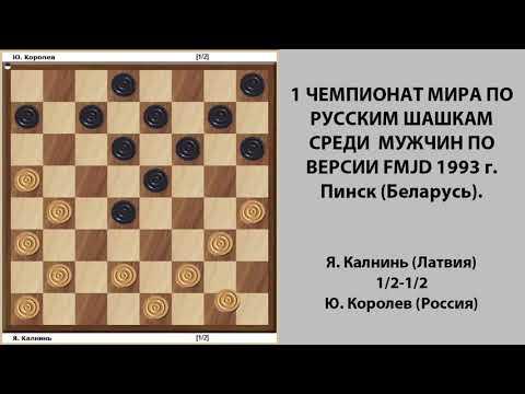 Я. Калнинь - Ю. Королев. Чемпионат Мира по Русским шашкам 1993