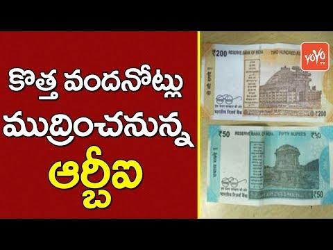 మార్కెట్లోకి  కొత్త వంద నోట్లు | Reserve Bank of India to start printing new Rs 100 notes | YOYO TV