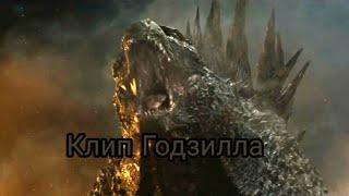 Клип Годзилла. (Monster)