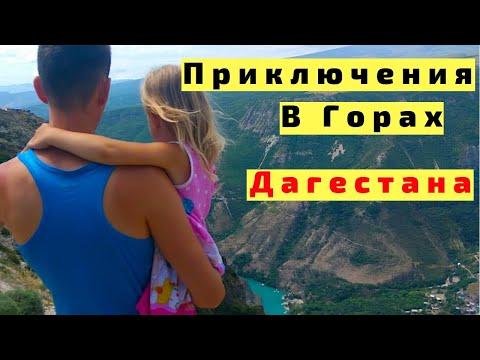 Горный Дагестан на