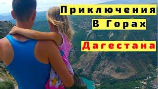 Горный Дагестан на Машине с Детьми. Сулакский Каньон и Чиркейская ГЭС