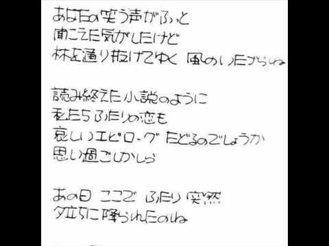 和泉友子 TOMOKO-きみに声かけたくて- B面 秋の気配 №5