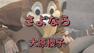 「大原櫻子」さんの「さよなら」を弾き語り用にギター演奏したコード付...