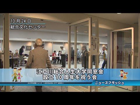 江戸川総合人生大学同窓会 設立10周年を祝う会