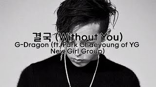 Repeat youtube video Without You (결국) - G-Dragon (feat. Rosé of BLACKPINK) [HAN/ROM/ENG LYRICS]
