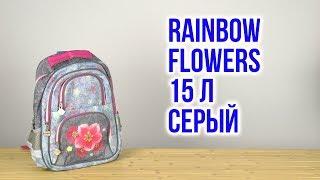 Розпакування Rainbow Flowers 38 x 28 x 18 см 15 л Сірий 4820071014593