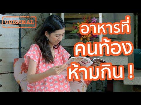 อาหารที่ คนท้อง ห้ามกิน !   รู้หรือไม่ - DYK - วันที่ 02 Jul 2019