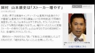 岡村 山本耕史は「ストーカー増やす」 2015年8月28日 お笑いコンビ・ナ...