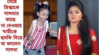মেয়ে স্নিগ্ধাকে সালমার কাছে না দেওয়ায় স্বামীকে যা বললেন সালমা । Singer Salma | Bangla News Today