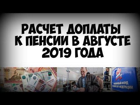 Расчет доплаты к пенсии в августе 2019 года