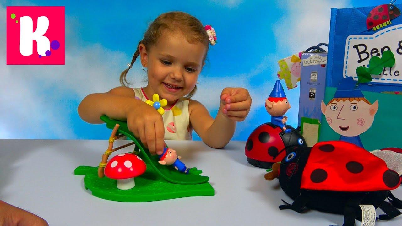 Королевство холли и бена игрушки