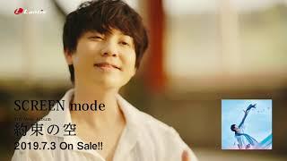 SCREEN mode / 3rdミニアルバムリード曲「約束の空」[Official Video] / スクモ