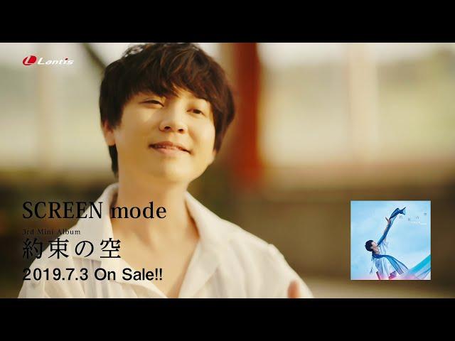 SCREEN mode「約束の空」MV