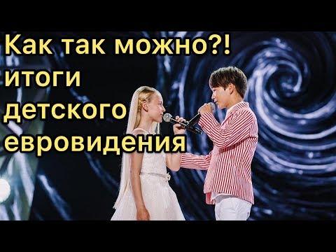 СРОЧНАЯ НОВОСТЬ Детское Евровидение Голосование на детском Евровидении 2019 победа Польши