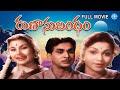 Runanu Bandham Full Movie | ANR, Anjali Devi, Haranath | Vedantam Raghavaiah | P Aadhinarayana Rao