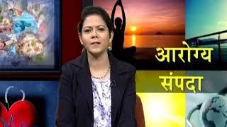 Dr. Aarogya Sampada - 19 June 2018 - आधुनिक जीवनशैली आणि योग
