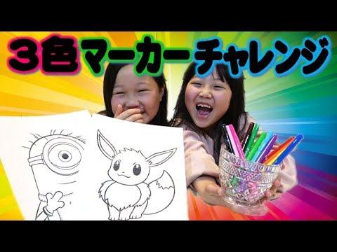 🌈3色マーカーチャレンジでミニオンとポケモンのぬりえ描いてみたらめちゃくちゃ楽しかった💚💙😆 🌈3 Marker Challenge with minions,pokemon