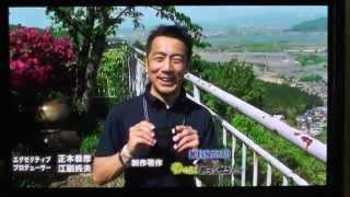森脇伝説 滋賀県近江八幡市篇3.