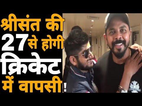क्रिकेट में वापसी को लेकर Patna से बोले S Sreesanth, 27 को मिलेगी खुशखबरी!| Muzaffarpur| The Z Plus