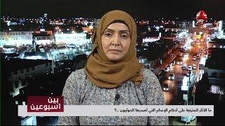 ما الآثار المترتبة على أحكام الإعدام التي أصدرها الحوثيون؟ | بين اسبوعين