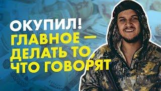 Арбитражные ордеры, отзыв Дмитрия