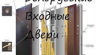 видео Входные металлические двери белорусского производства