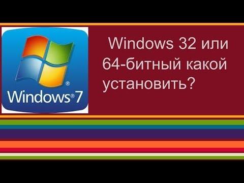 Что такое 32 и 64 битные системы и что означает x86, x64, x32
