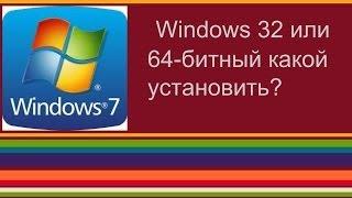 Windows 32 або 64-бітний якою встановити?