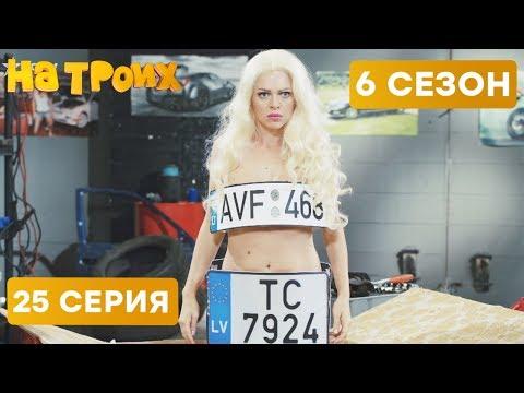 🚗 ПОДАРОК АВТОМЕХАНИКУ - На троих - 6 СЕЗОН - 25 серия