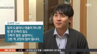 """""""결혼 안 할래요""""…청년 중심 저출산 대책 시급 / SBS"""