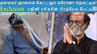 exclusive-rajinikanth-speaks-his-diehard-fan-reacts-exclusive-interview-with-rajini-fan-murali-rajinikanth-rajinikanth-fan-rajini-fan-murali-murali-hindu-tamil-thisai