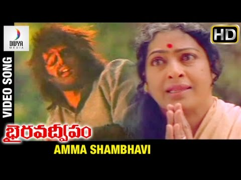 Bhairava Dweepam Telugu Movie | Amma...
