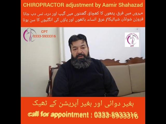 top Chiropractor in Pakistan Chiropractor Aamir Shahazad CPT