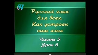 Русский язык для детей. Урок 5.6. Что такое наречие?
