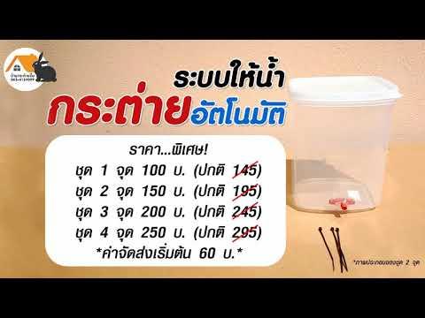 ระบบให้น้ำกระต่าย (อัตโนมัติ) งาน DIY 14 จุด  (Last Update : 12/12/2563)