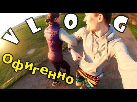 VLOG: Офигенно. Прогулки по Санкт-Петербургу. Юсуповский сад. Переобуваюсь.