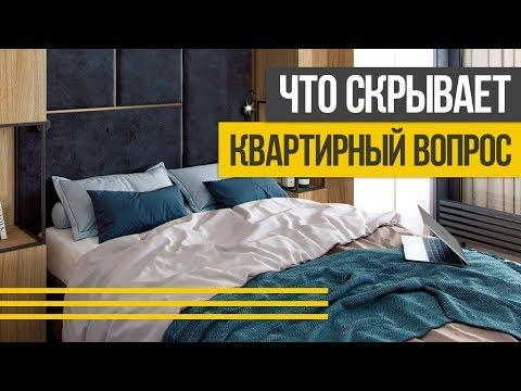 Дизайн интерьера спальни для молодой семьи. Квартирный вопрос 2019