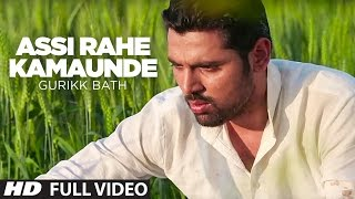 Download lagu ASSI RAHE KAMAUNDE FULL SONG MADAK JAWANI DI | GURIKK BATH