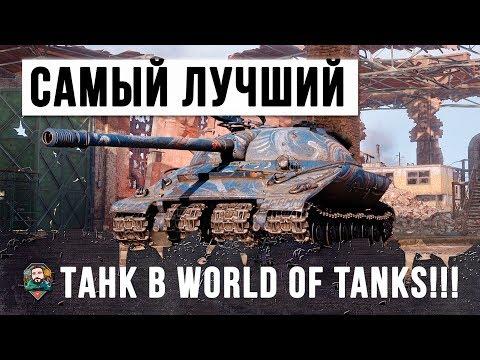 ОФИЦИАЛЬНО ПОДТВЕРЖДЕНО! ЭТО СЕЙЧАС САМЫЙ ЛУЧШИЙ ТАНК В WORLD OF TANKS! thumbnail
