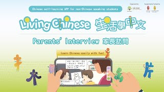 Publication Date: 2021-03-01 | Video Title: 「Living Chinese 生活學中文」app