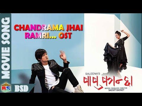New Nepali Movie Song-2017   CHANDRAMA JHAIN RAMRI   BABU KANCHHA-OST   Salon Basnet/Karishma /Ritik