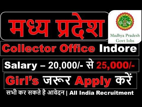 मध्य प्रदेश में आई भर्ती| Collector Office Indore 2018| जल्द करें आवेदन| GIRL's जरूर करें आवेदन|