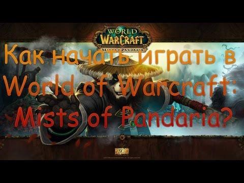 Как начать играть в World Of Warcraft: Mists Of Pandaria?